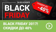 Black Friday 2017! Знижки до 40% з 24.11 по 30.11