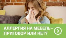 Аллергия на мебель – приговор или нет?