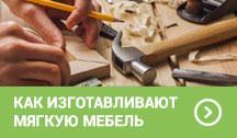 Как изготавливают мягкую мебель