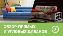 Обзор прямых и угловых диванов