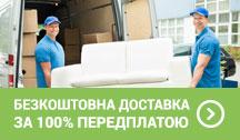 Безкоштовна доставка на товари під замовлення за 100% передплатою