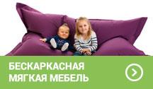Быть в тренде: кресла-мешки и другая бескаркасная мебель
