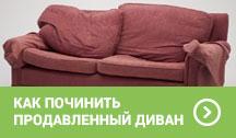 Скорая помощь: как починить продавленный диван