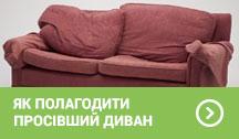 Швидка допомога: як полагодити просівший диван