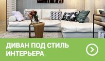 Диван под стать: мягкая мебель в разных стилях интерьера