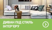 Диван, що треба: м'які меблі в різних стилях інтер'єру