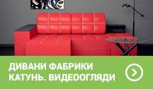 """Дивани фабрики """"Катунь"""". Відеоогляди"""