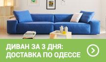 Диван за три дня! Доставка по Одессе