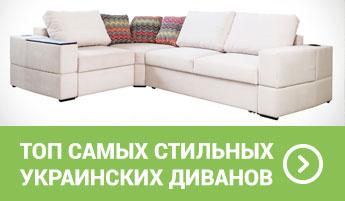 Не только Икеа может: топ самых стильных диванов от украинских производителей
