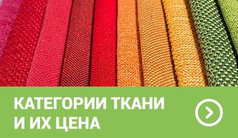 """Что такое """"категория ткани"""" и как она влияет на цену изделия"""