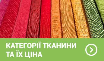 """Що таке """"категорія тканини"""" і як вона впливає на ціну виробу"""