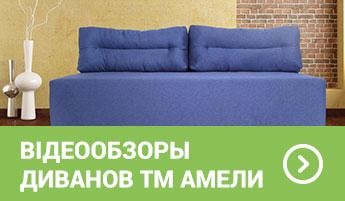 Видеообзоры диванов фабрики AMELY