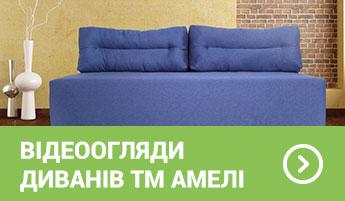Відеоогляди диванів фабрики Амелі