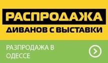 Распродажа диванов в Одессе