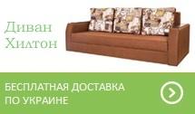 Бесплатная доставка дивана Хилтон по Украине