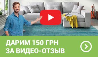 Дарим 150 грн за видео-отзыв